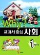 (Why?) 교과서 중심 사회. 1학년
