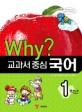 (Why?) 교과서 중심 국어. 1학년