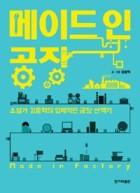 메이드 인 공장 (소설가 김중혁의 입체적인 공장 산책기)