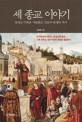 세 종교 이야기 : 유대교·기독교·이슬람교, 믿음과 분쟁의 역사