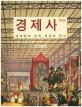 경제사 : 세계화와 세계 경제의 역사 = Economic history : a history of globalization and the world economy