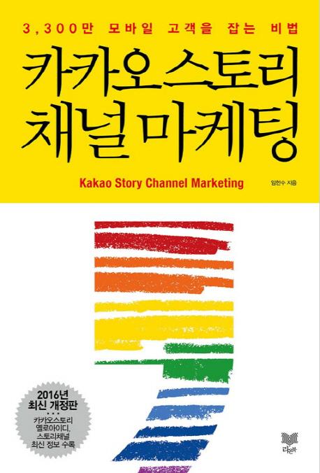 카카오 스토리 채널 마케팅 = 3,300만 모바일 고객을 잡는 비법 / Kakao story channel marketing
