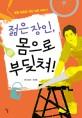 젊은 장인, 몸으로 부딪쳐! : 열혈 청춘을 위한 진로 이야기