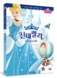 (Disney princess)신데렐라 = Cinderella
