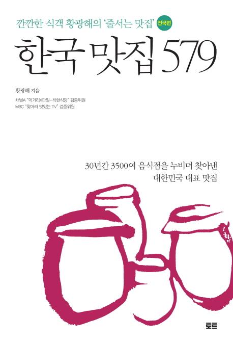 한국 맛집 579, 깐깐한 식객 황광해의 '줄서는 맛집' 전국편