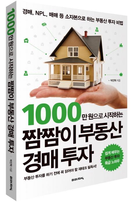 (1000만 원으로 시작하는) 짬짬이 부동산 경매 투자 : 경매, NPL, 매매 등 소자본으로 하는 부동산 투자 비법