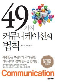 49가지 커뮤니케이션의 법칙