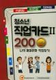 청소년 직업카드 2 200 : 나의 흥미유형 직업찾기  / 편집부