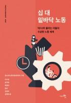 십 대 밑바닥 노동 (유스리포트 2, 야/너로 불리는 이들의 수상한 노동 세계)