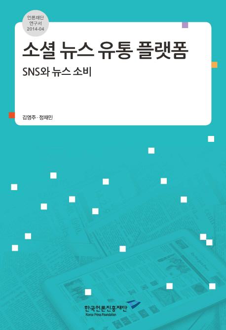 소셜 뉴스 유통 플랫폼 : SNS와 뉴스 소비