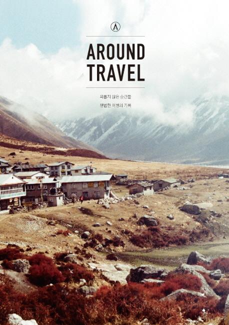 Around Travel : 외롭지 않은 순간들 평범한 여행의 기록