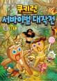 쿠키런 서바이벌 대작전 : 안전상식 학습만화