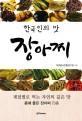 (한국인의 맛)장아찌