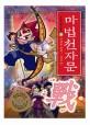 (손오공의 한자 대탐험)마법천자문. 31, 치열한 전투! 싸움 전(戰)