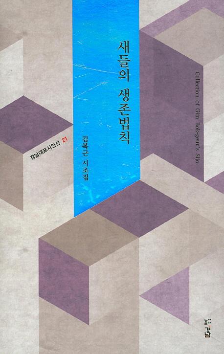 새들의 생존법칙 : 김복근 시조집