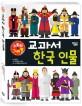 교과서 한국 인물 : 스토리 + 그래픽