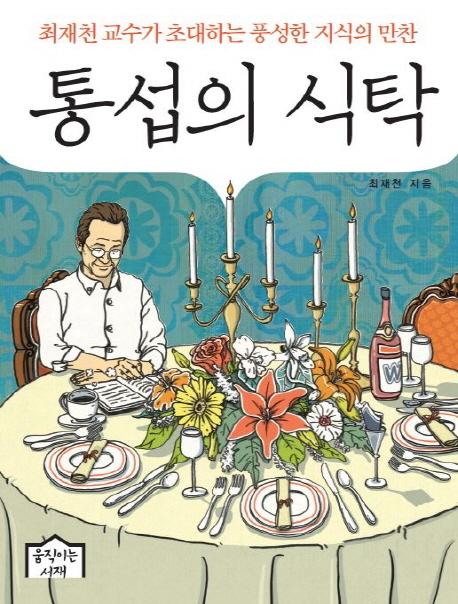 통섭의 식탁
