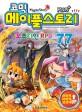 (코믹) 메이플스토리 = Maple story : 오프라인 RPG. 77