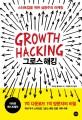 그로스 해킹  : 스타트업을 위한 실용주의 마케팅