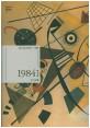 1984 Ⅰ