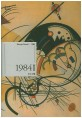 1984 Ⅱ
