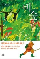 비숲 (긴팔원숭이 박사의 밀림 모험기)