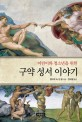 (어린이와 청소년을 위한)구약 성서 이야기