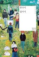 한국이 싫어서 Book Cover