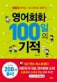 영어회화 100일의 기적 : 100일 후에는 나도 영어로 말한다!