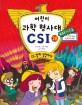 어린이 과학 형사대 CSI. 28, CSI, 함께 성장하다!