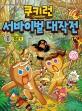 쿠키런 서바이벌 대작전 : 안전상식 학습만화. 33:, 위험한 탈출 편