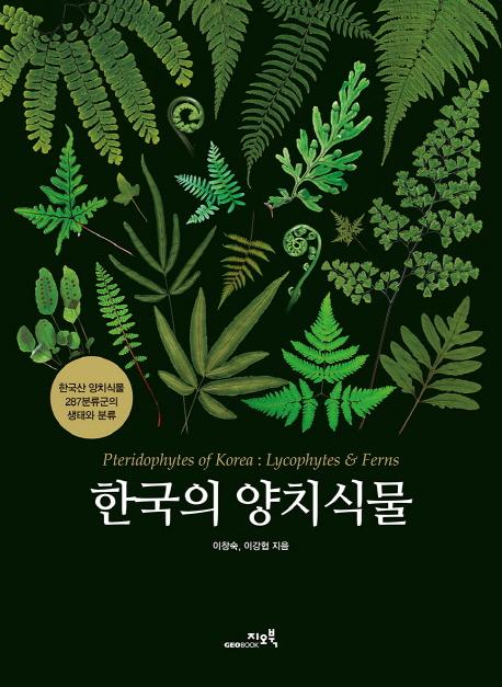 한국의 양치식물