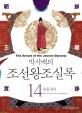(박시백의) 조선왕조실록. 14, 숙종실록-공작정치,궁중 암투, 그리고 환국