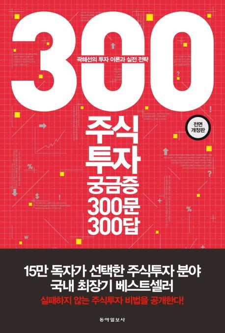 주식투자 궁금증 300문 300답 : 곽해선의 투자 이론과 실전 전략