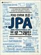 자바 ORM 표준 JPA 프로그래밍I : 스프링 데이터 예제 프로젝트로 배우는 전자정부 표준 데이터베이스 프레임워크