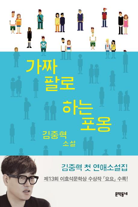 가짜 팔로 하는 포옹 : 김중혁 소설
