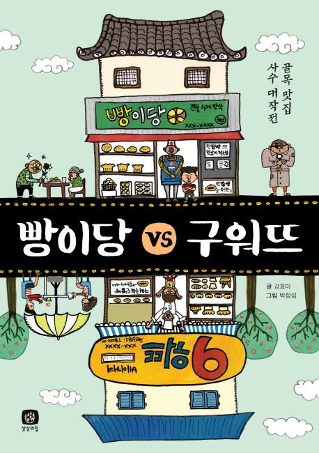 빵이당 vs. 구워뜨 (골목 맛집 사수 대작전)
