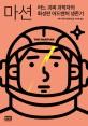 마션 : 어느 괴짜 과학자의 화성판 어드벤처 생존기