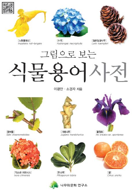 (그림으로 보는) 식물용어사전