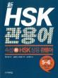 속성 新 HSK 상용 관용어 : 新 HSK 5~6급 시험 필수 대비서