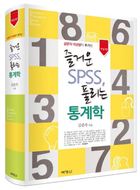 (설문지 작성법이 추가된) 즐거운 SPSS, 풀리는 통계학