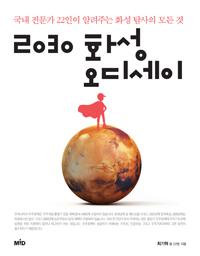 2030 화성 오디세이 : 국내 전문가 22인이 알려주는 화성 탐사의 모든 것