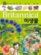 (Britannica) 미생물