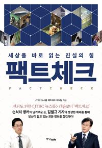 팩트체크 = Factcheck : 세상을 바로 읽는 진실의 힘