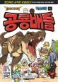 드래곤빌리지 학습도감. 1, 공룡배틀