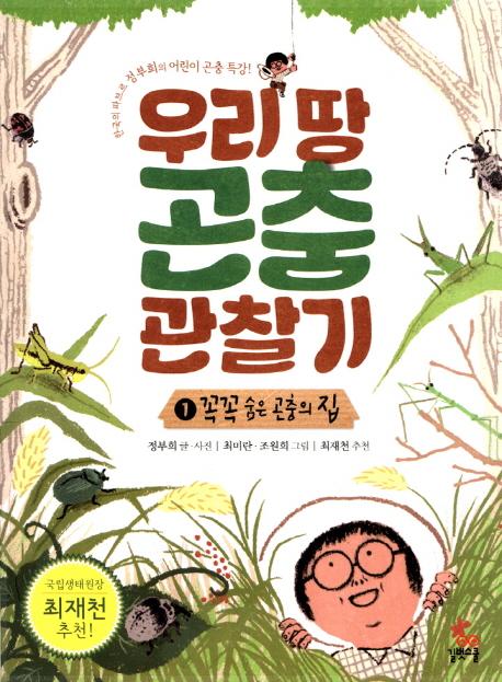 우리 땅 곤충 관찰기. 1-4