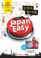 (일본어 첫걸음)재팬이지 = Japan easy : 혼자 끝내는 일본어 첫걸음