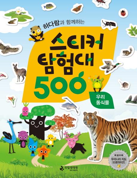 (하다람과 함께하는) 스티커 탐험대 500. [2],우리 동식물