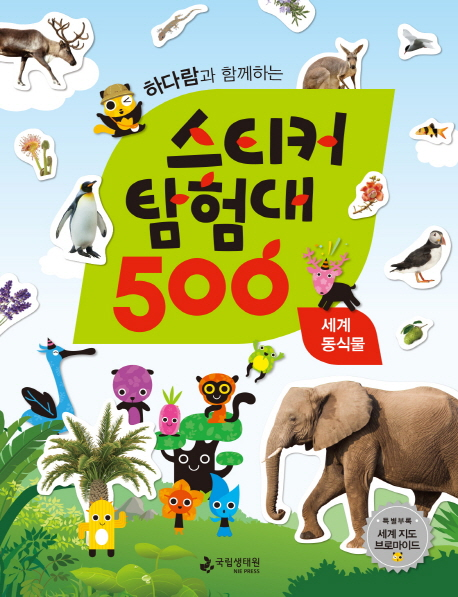(하다람과 함께하는) 스티커 탐험대 500. [1],세계동식물