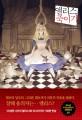 앨리스 죽이기 = (The) Murder of Alice
